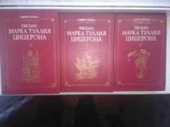 Cicero Marcus Tullius The Letters Of Marcus Tullius Cicero. In 3 volumes