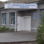 Diagnostic and treatment center