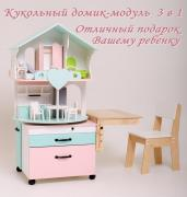 Dollhouse-module 3 in 1 - a great gift for a child