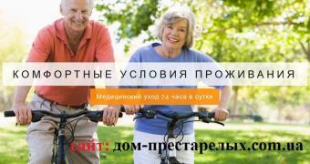 государственные интернаты для престарелых в москве