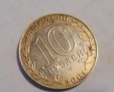 Sell coin 10 rubles 2001 Gagarin