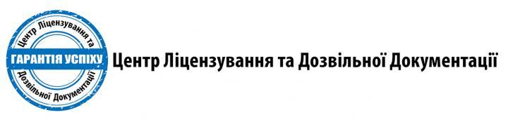 Центр ліцензування та дозвільної документації